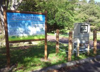 森町マイクロ水力発電実証事業